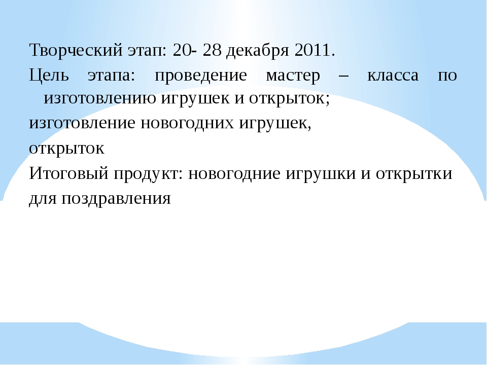 Творческий этап: 20- 28 декабря 2011. Цель этапа: проведение мастер – класса...