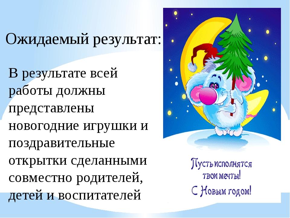 В результате всей работы должны представлены новогодние игрушки и поздравител...