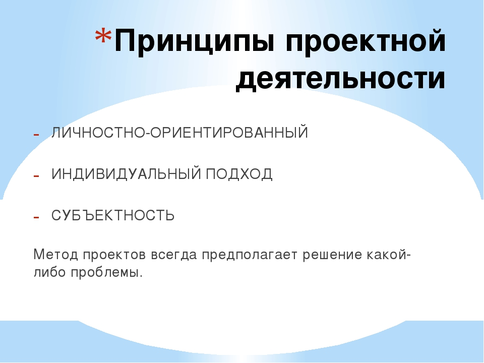 Принципы проектной деятельности ЛИЧНОСТНО-ОРИЕНТИРОВАННЫЙ ИНДИВИДУАЛЬНЫЙ ПОДХ...
