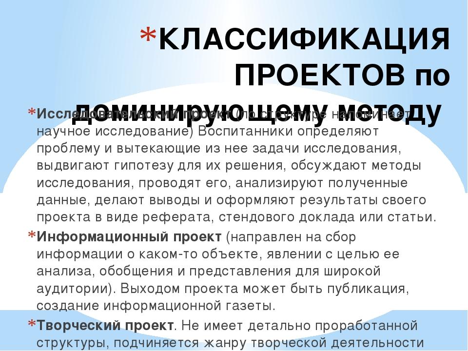 КЛАССИФИКАЦИЯ ПРОЕКТОВ по доминирующему методу Исследовательский проект (по с...