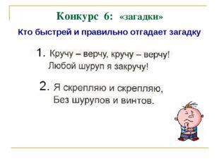 Конкурс 6: «загадки» Кто быстрей и правильно отгадает загадку