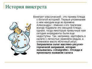 История винегрета Винегрет классический - это пример блюда с богатой историей