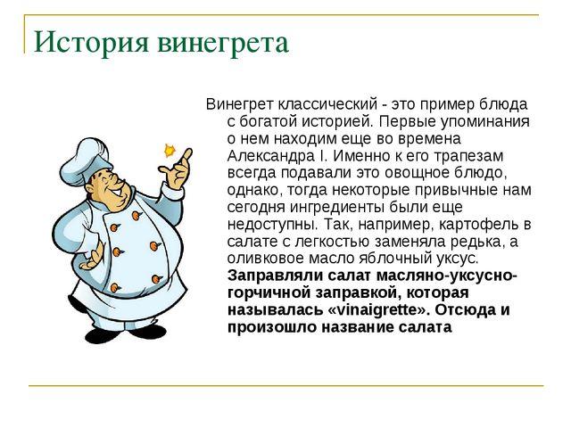 История винегрета Винегрет классический - это пример блюда с богатой историей...