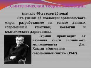 5. Синтетическая теория эволюции. (начало 40-х годов 20 века) Это учение об э