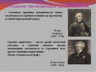 1. Развитие эволюционных идей в биологии Жорж Бюффон (1707 - 1778) Жорж Кювье