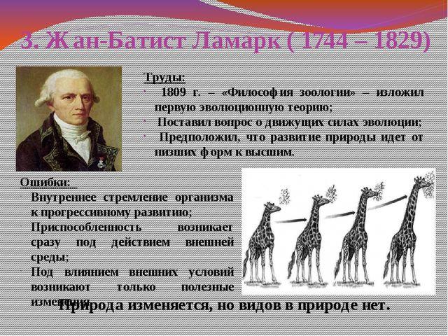 3. Жан-Батист Ламарк ( 1744 – 1829) Труды: 1809 г. – «Философия зоологии» – и...