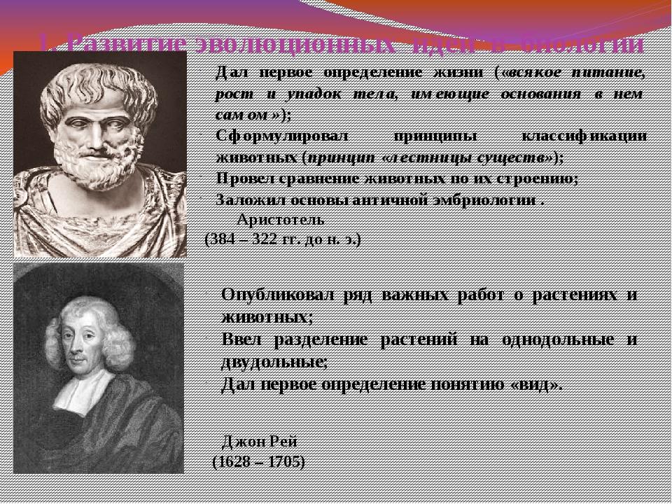 1. Развитие эволюционных идей в биологии Аристотель (384 – 322 гг. до н. э.)...