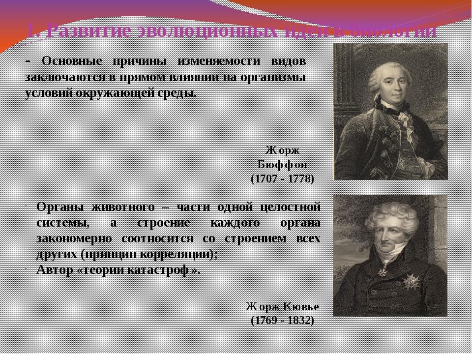 1. Развитие эволюционных идей в биологии Жорж Бюффон (1707 - 1778) Жорж Кювье...