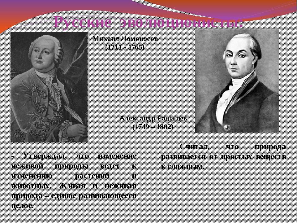 Русские эволюционисты: Михаил Ломоносов (1711 - 1765) Александр Радищев (1749...