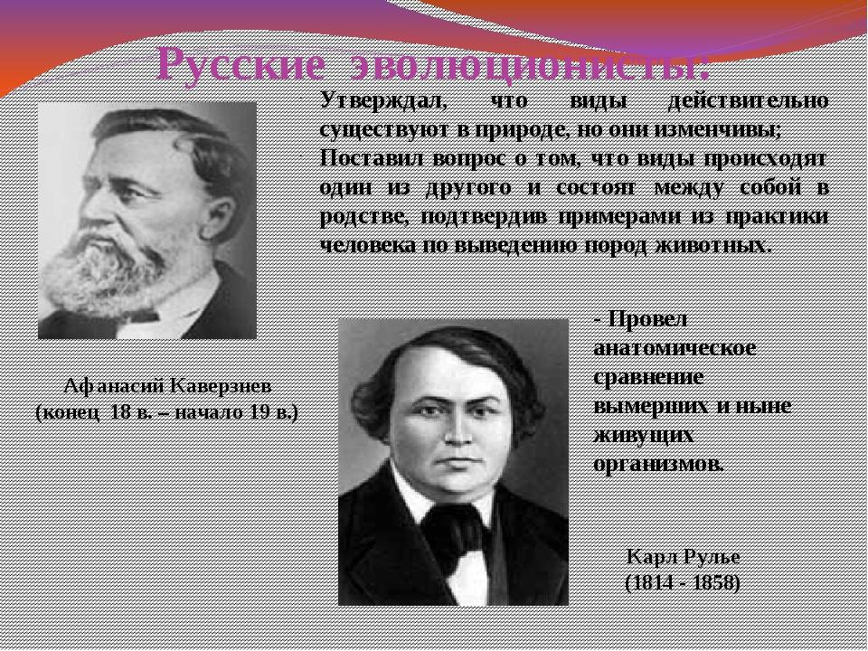 Русские эволюционисты: Афанасий Каверзнев (конец 18 в. – начало 19 в.) Карл Р...