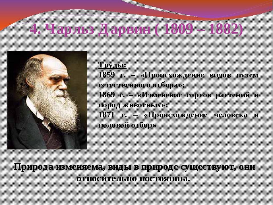 4. Чарльз Дарвин ( 1809 – 1882) Труды: 1859 г. – «Происхождение видов путем е...