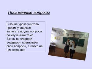 Письменные вопросы В конце урока учитель просит учащихся записать по два вопр
