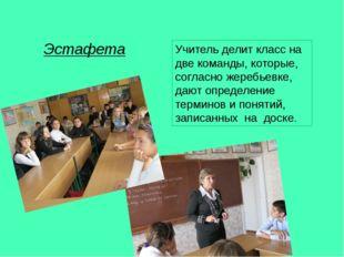 Эстафета Учитель делит класс на две команды, которые, согласно жеребьевке, да