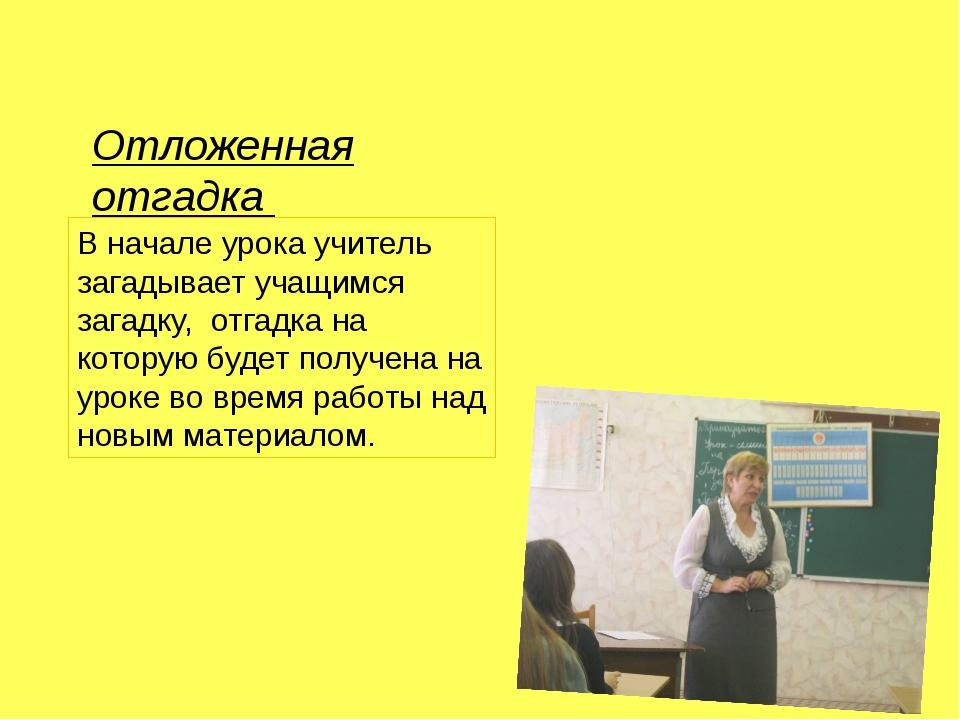 Отложенная отгадка В начале урока учитель загадывает учащимся загадку, отгадк...