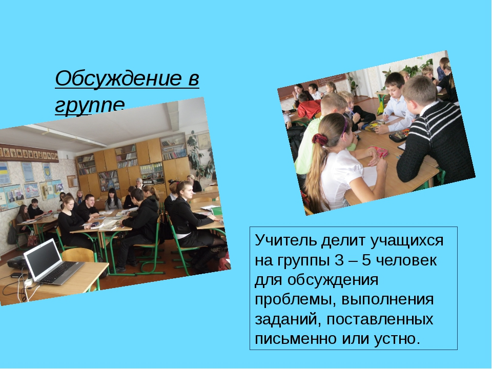 Обсуждение в группе Учитель делит учащихся на группы 3 – 5 человек для обсужд...