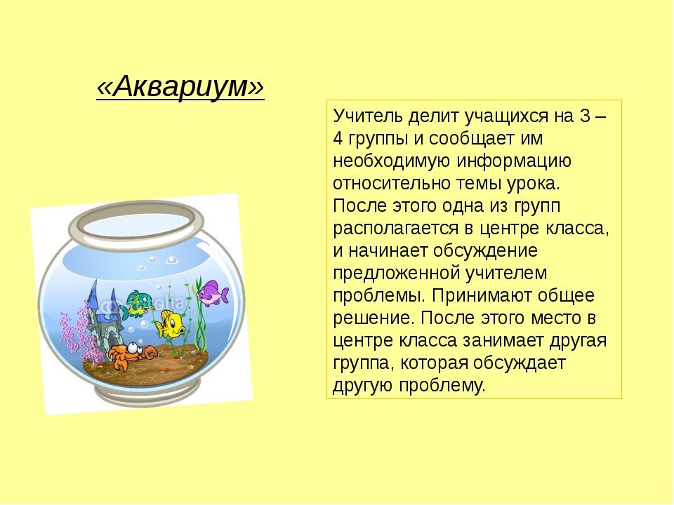«Аквариум» Учитель делит учащихся на 3 – 4 группы и сообщает им необходимую и...