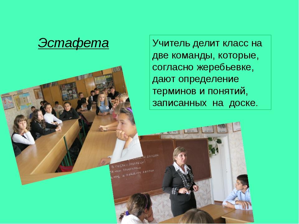 Эстафета Учитель делит класс на две команды, которые, согласно жеребьевке, да...