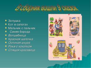 Золушка Кот в сапогах Мальчик с пальчик Синяя борода Волшебница Красная шапо