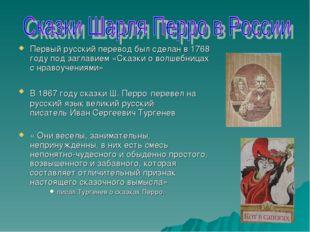 Первый русский перевод был сделан в 1768 году под заглавием «Сказки о волшебн