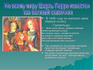В 1685 году он написал свою первую сказку « Гризельда» «Жил юный принц, хр