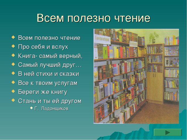 Всем полезно чтение Всем полезно чтение Про себя и вслух Книга- самый верный,...