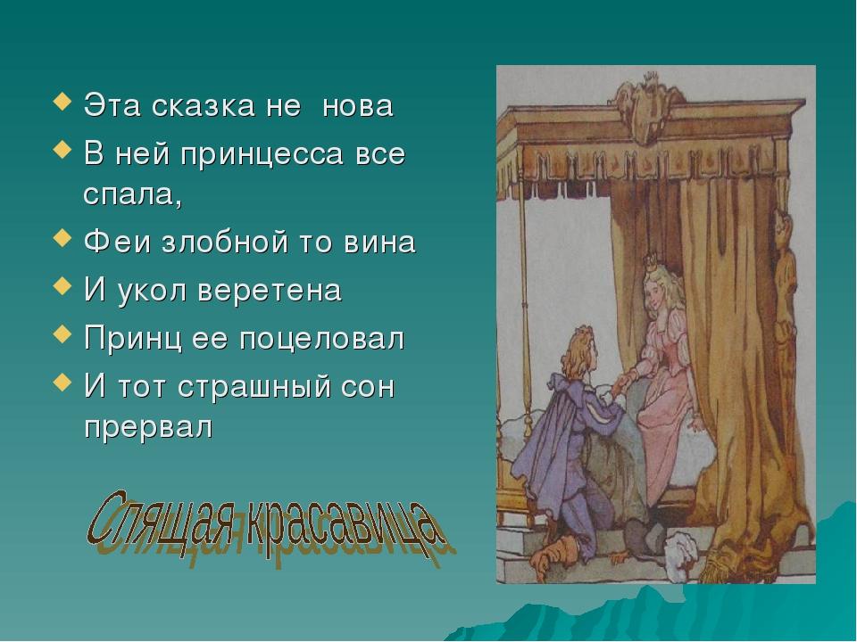 Эта сказка не нова В ней принцесса все спала, Феи злобной то вина И укол вере...
