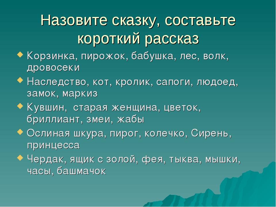 Назовите сказку, составьте короткий рассказ Корзинка, пирожок, бабушка, лес,...