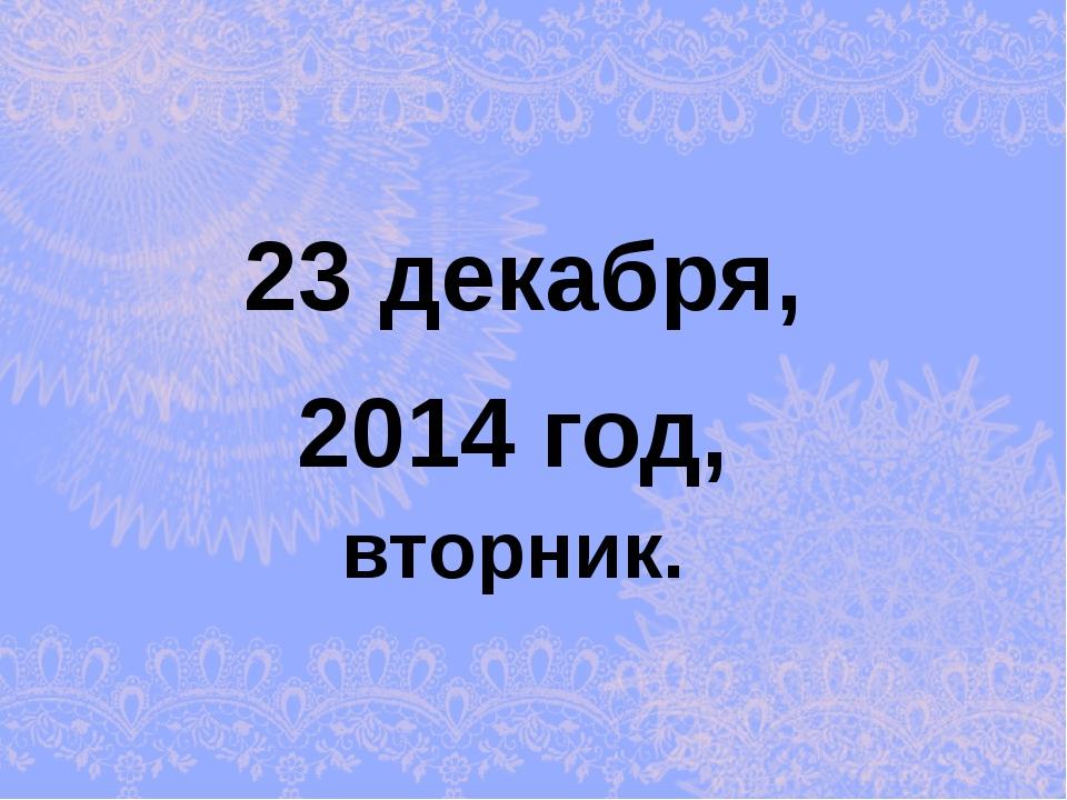 2014 год, 23 декабря, вторник.