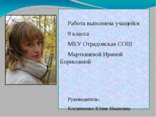 Работа выполнена учащейся 9 класса МБУ Отрадовская СОШ Мартюшевой Ирино