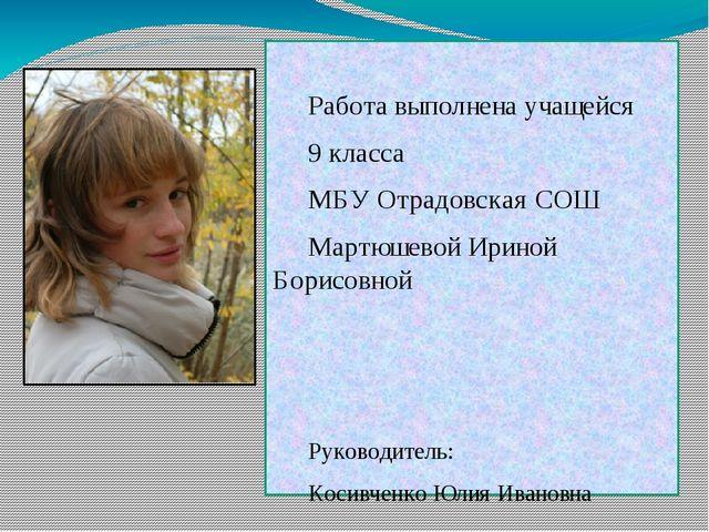 Работа выполнена учащейся 9 класса МБУ Отрадовская СОШ Мартюшевой Ирино...
