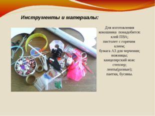 Практическая работа Инструменты и материалы: Инструменты и материалы: Для из