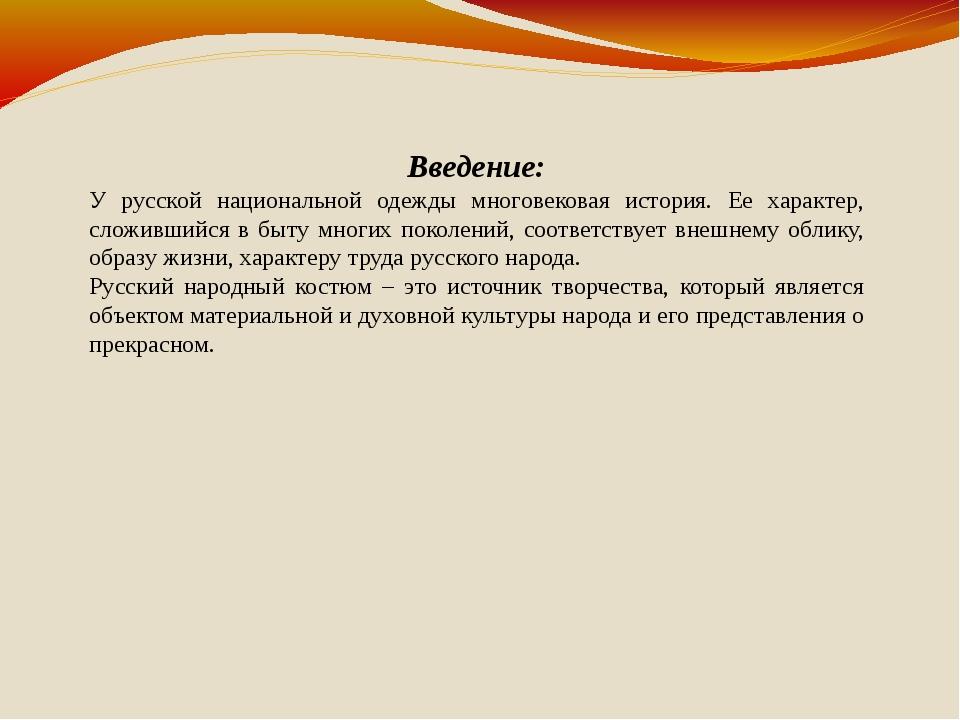 Введение: У русской национальной одежды многовековая история. Ее характер, с...