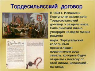Тордесильясский договор В 1494 г. Испания и Португалия заключили Тордесильясс