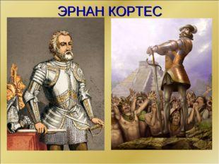 ЭРНАН КОРТЕС