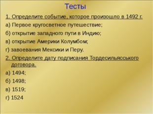 Тесты 1. Определите событие, которое произошло в 1492 г. а) Первое кругосветн