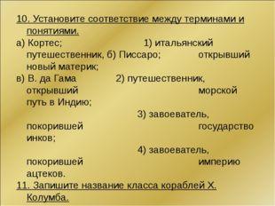 10. Установите соответствие между терминами и понятиями. а) Кортес;1) итал
