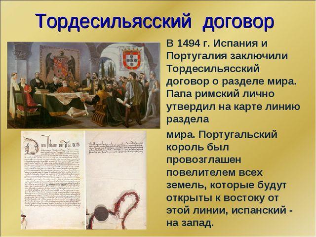Тордесильясский договор В 1494 г. Испания и Португалия заключили Тордесильясс...