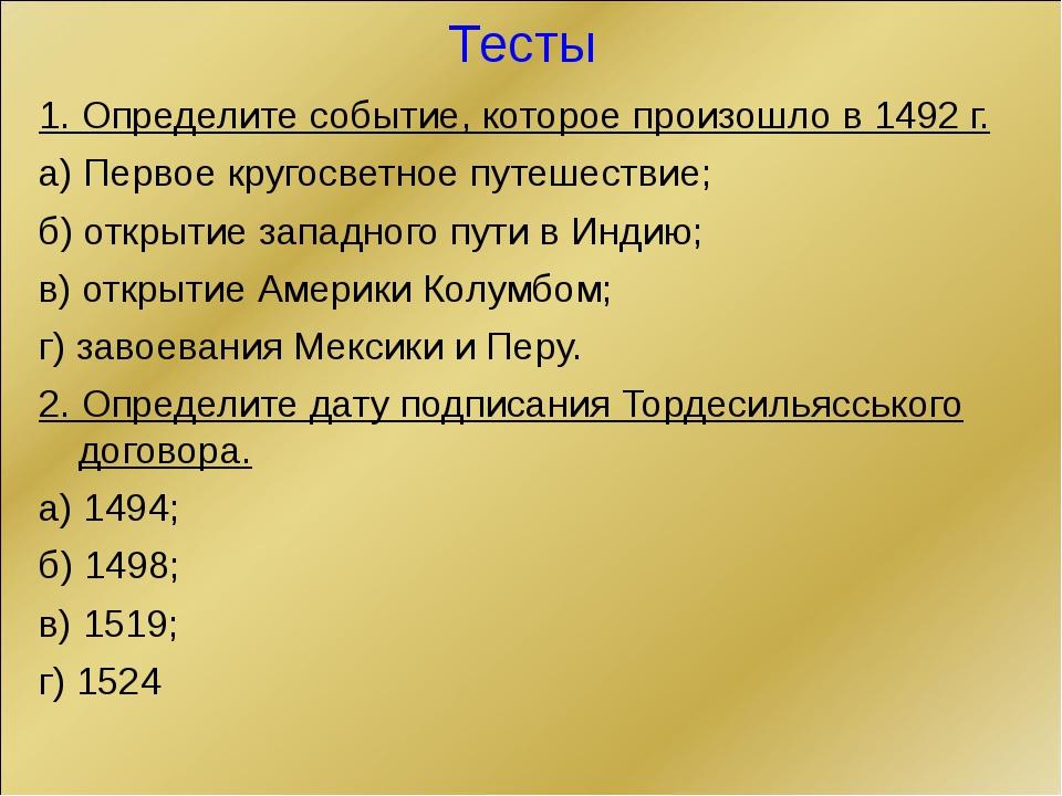 Тесты 1. Определите событие, которое произошло в 1492 г. а) Первое кругосветн...