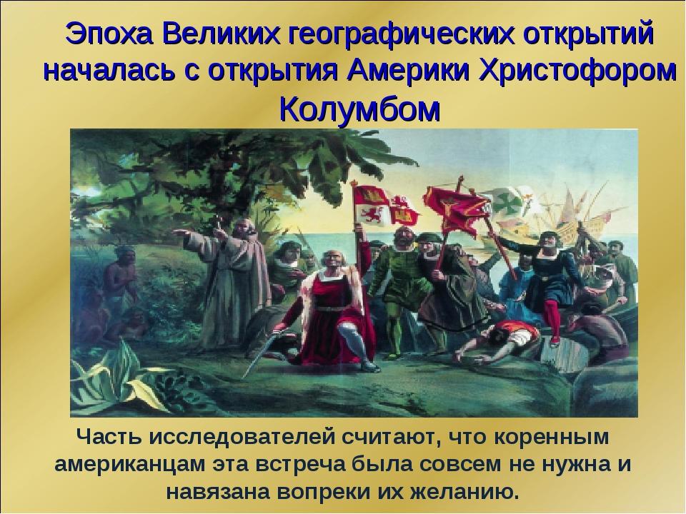 Эпоха Великих географических открытий началась с открытия Америки Христофором...
