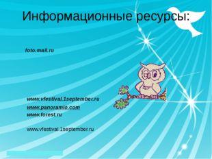 Информационные ресурсы: foto.mail.ru www.forest.ru www.vfestival.1september.r