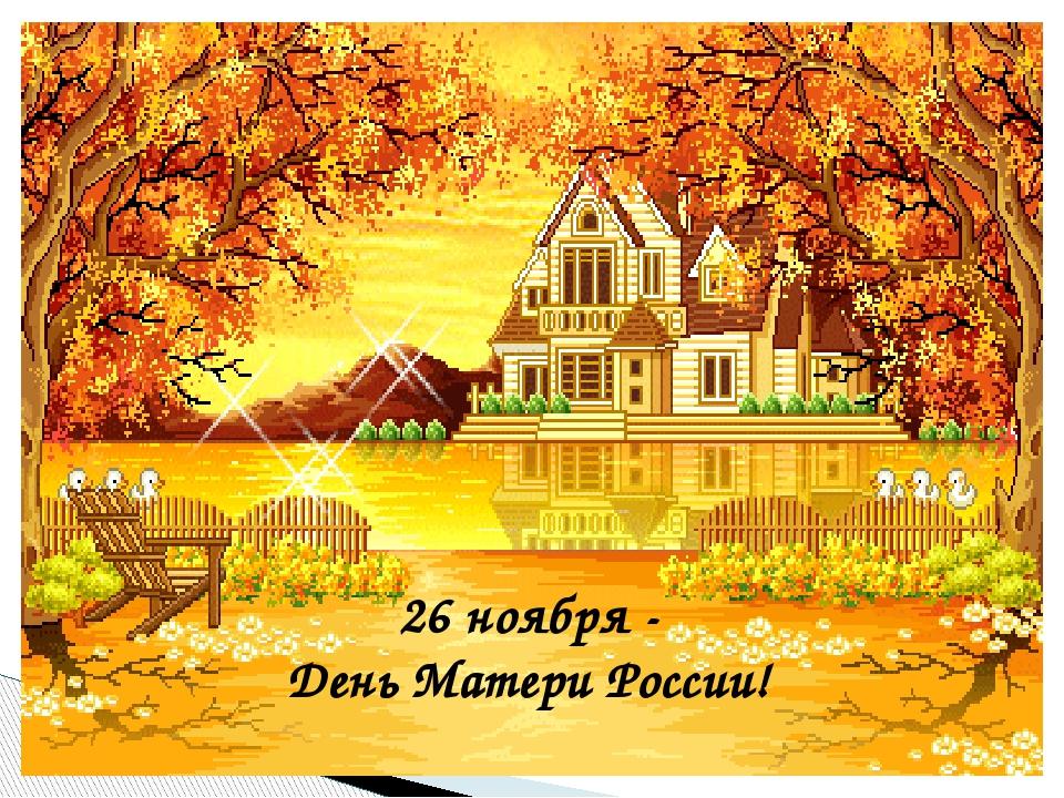 26 ноября - День Матери России!