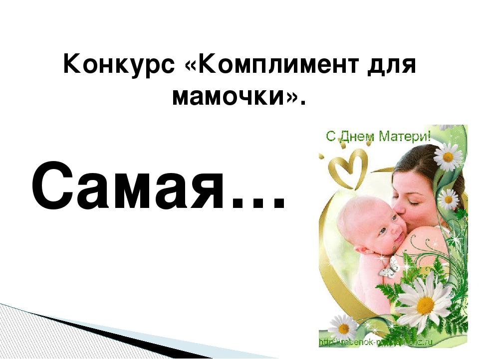 Конкурс «Комплимент для мамочки». Самая…