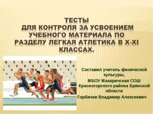 Составил учитель физической культуры, МБОУ Макаричская СОШ Красногорского рай