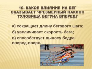 а) сокращает длину бегового шага; б) увеличивает скорость бега; в) способству