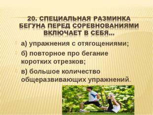 а) упражнения с отягощениями; б) повторное про бегание коротких отрезков; в)