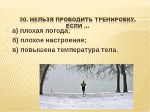 а) плохая погода; б) плохое настроение; в) повышена температура тела.