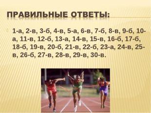 1-а, 2-в, 3-б, 4-в, 5-а, 6-в, 7-б, 8-в, 9-б, 10-а, 11-в, 12-б, 13-а, 14-в, 15