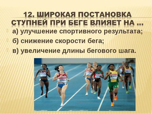 а) улучшение спортивного результата; б) снижение скорости бега; в) увеличение...