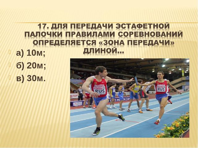 а) 10м; б) 20м; в) 30м.