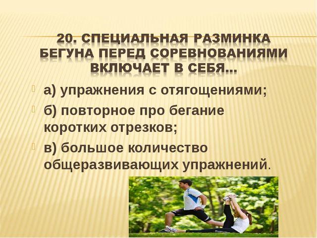 а) упражнения с отягощениями; б) повторное про бегание коротких отрезков; в)...